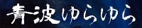 aonami_banner2.jpg